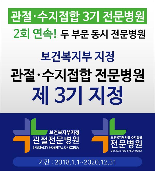 3기전문병원_190103.jpg