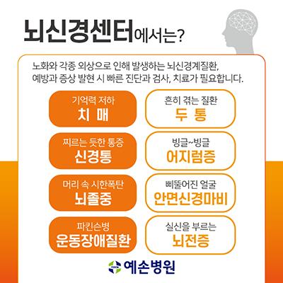 뇌신경센터_210201-2.png